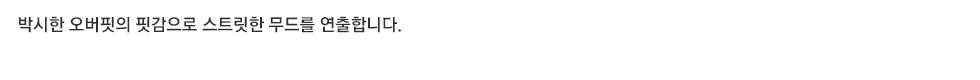 [어반에이지] 센서티브 오버 반팔